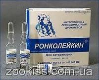 Ронколейкин, 1 амп.х 1 мл - 0,1 мг (100 000 МЕ)и( 250 000)-140грн.