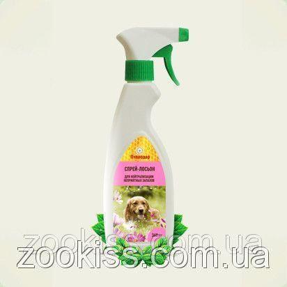 Спрей для нейтрализации,ликвидации неприятных запахов 360 мл.(кошки,собаки)