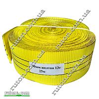 Лента текстильная для строп 13 т - 90 мм - 25 м (желтая)