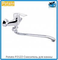Смеситель для ванны Potato P2122