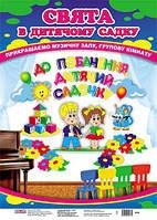 Ранок Світогляд Свята в дитячому садку (5238) Прикрашаємо музичну залу групову кімнату