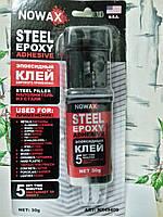 Nowax Steel Epoxy Adhesive Эпоксидный клей широкого применения, стальной