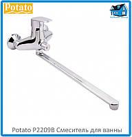 Смеситель для ванны Potato P2209B