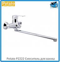 Смеситель для ванны Potato P2222