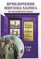 Приключения Шерлока Холмса на английском языке.Книга + CD.