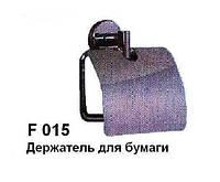 Бумагодержатель с крышкой F-015