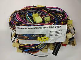 Проводка ВАЗ 2107 полный комплект КПКЗ