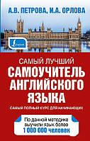 Самый лучший самоучитель английского языка. Петрова А.В., Орлова И.А. АСТ