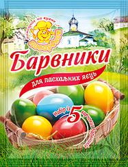 Краска для яиц, 5 цветов по 5 г.
