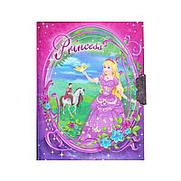 Блокнот с замочком и ключиком 6033 Принцесса