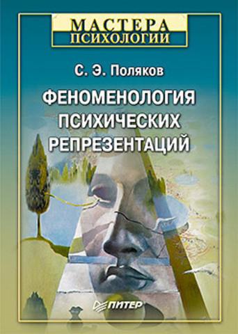 Феноменология психических репрезентаций Поляков С. Э.
