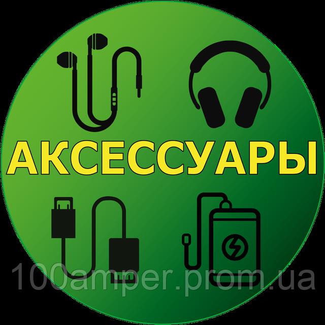Аксессуары для компьютерной и телефонной техники в Харькове
