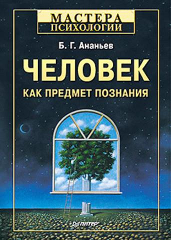 Людина як предмет пізнання. 3-е изд. Ананьєв Б. Р.