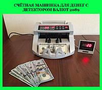 Счётная машинка для денег с детектором валют 2089