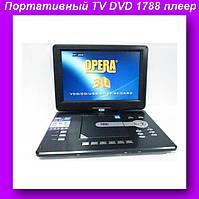 Портативный TV DVD 1788 плеер,Opera DVD tv портативный,Портативный DVD/TV плеер