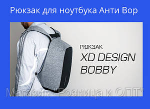 "Рюкзак для ноутбука XD Design Bobby Anti-Theft 15.6"" Grey"