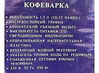 Кофеварка LIVSTAR LSU-1188
