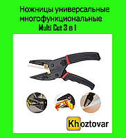 Ножницы универсальные многофункциональные Multi Cut 3 в 1!Акция