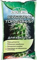 Субстрат торфяной для кактуса 2,5 л