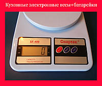 Кухонные электронные весы+батарейки с 0,01гр до 10кг Kitchen Skale SF-400