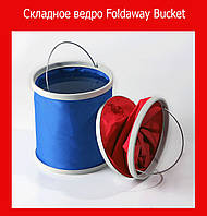 Складное ведро Foldaway Bucket