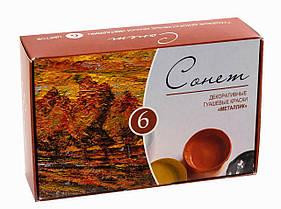 Набор гуашевых красок Сонет Металлик 6 цветов 20 мл.ЗКХ 352453