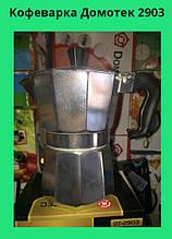 Гейзерная Кофеварка  domotec 2903