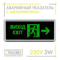 "Аварийный светильник-указатель ""ВЫХОД НАПРАВО"" (ВИХІД, EXIT RIGHT) LED-NGS-39 3W с аккумулятором"