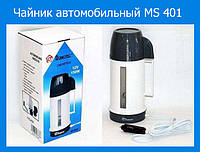 Чайник автомобильный MS 401 / 0823 (12V прикуриватьель)