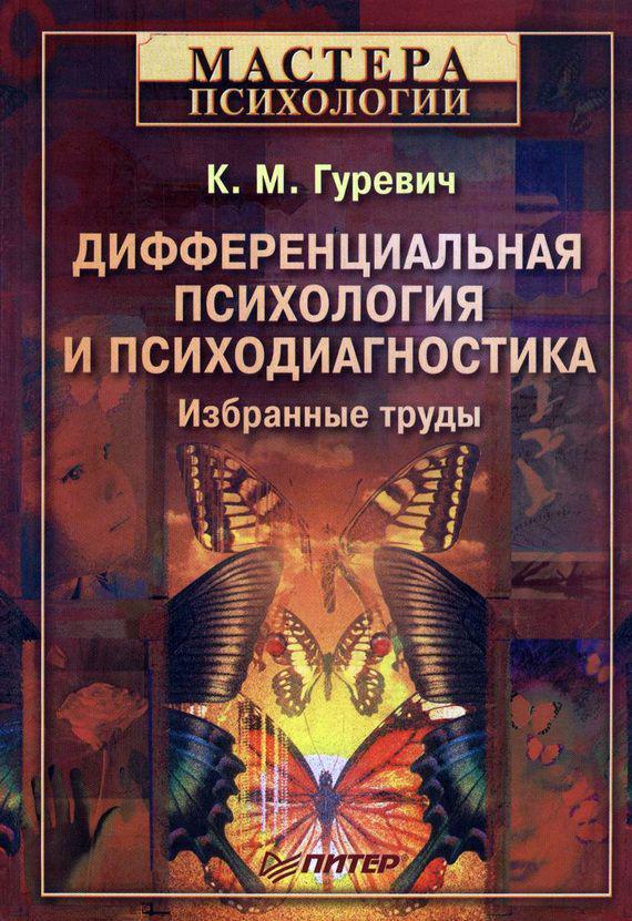 Дифференциальная психология и психодиагностика. Избранные труды Гуревич К. М.