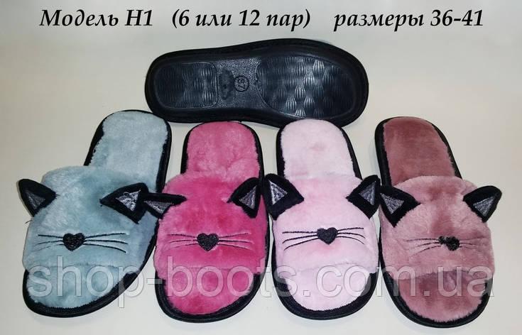 Женские тапочки оптом. 36-41рр. Модель тапочки H1, фото 2