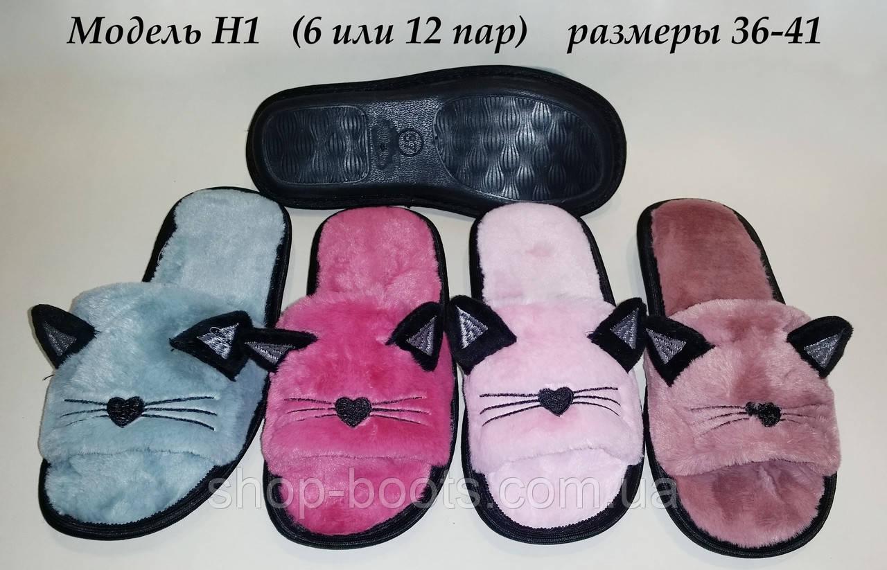 Женские тапочки оптом. 36-41рр. Модель тапочки H1
