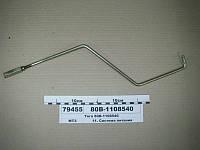 Тяга системы питания (пр-во МТЗ) 80В-1108540