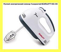 Ручной электрический миксер 7cкоростей SCARLETT HE-133