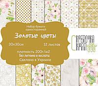 """Набор скрапбумаги """"Золотые цветы""""  30х30 см."""