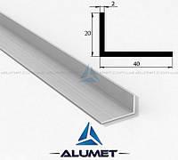 Уголок алюминиевый 40х20х2 мм без покрытия ПАС-1096