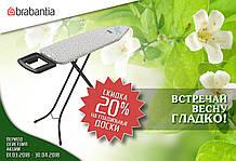 Акция на гладильные доски Brabantia!