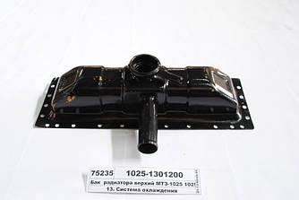 Бак верхний МТЗ-1025 (пр-во Оренбург) 1025-1301200