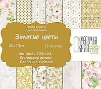 """Набор скрапбумаги """"Золотые цветы""""  20х20 см."""