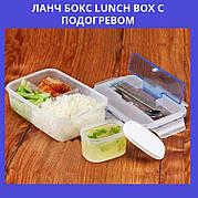 Ланч Бокс Lunch Boxс подогревом