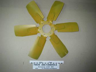 Вентилятор Д-260 (пр-во ММЗ) 260-1308050-А
