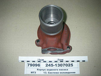 Корпус водяного насоса (пр-во БЗА) 245-1307025