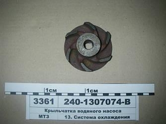 Крыльчатка водяного насоса (пр-во БЗА) 240-1307074-В