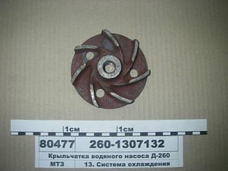 Крыльчатка водяного насоса Д-260 (пр-во БЗА) 260-1307132
