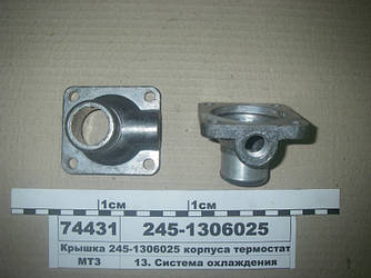 Крышка корпуса термостата Д-243, 245 (МТЗ, ПАЗ) (пр-во ММЗ) 245-1306025