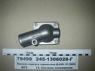 Крышка корпуса термостата Д-245.12 (ЗИЛ) (пр-во ММЗ) 245-1306028-Г