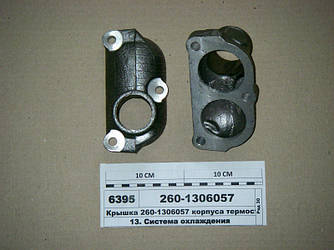 Крышка корпуса термостатов Д-260 (МТЗ-1221) (пр-во ММЗ) 260-1306057