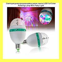 Светодиодная вращающаяся диско лампа LED Full Color Rotating Lamp Mini Party Light с переходником на розетку