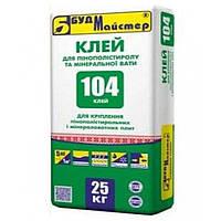 Клей для крепления пенополистирольных и минераловатных плит БудМайстер «КЛЕЙ-104» (25кг)