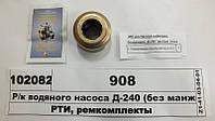 Р/к водяного насоса Д-240 (без манжет) (нового образца) (пр-во ТМ Руслан-Комплект) 908